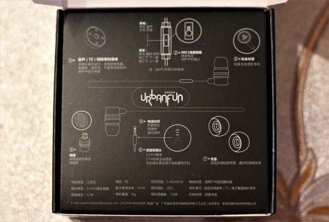 Urbanfun HiFi коробка